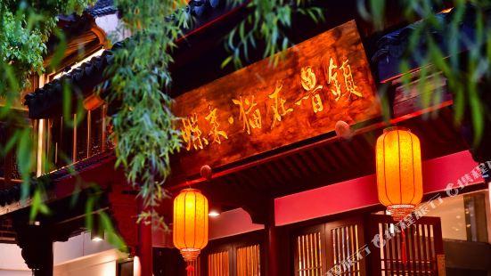 紹興蝶來·貓在魯鎮度假酒店