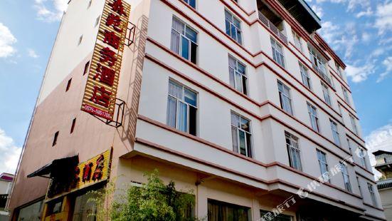 騰沖森苑商務酒店