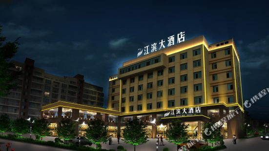 Jiangbin Hotel