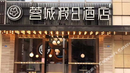 蓉城假日酒店(成都環球中心店)