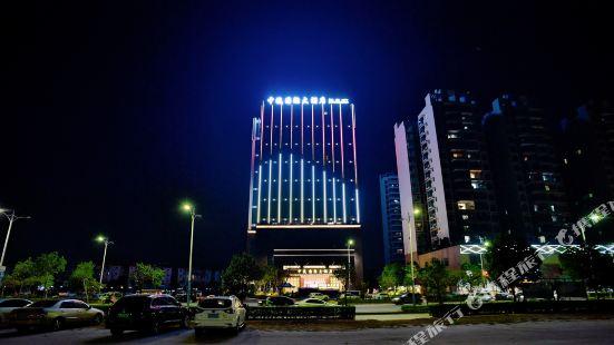 陽江中瀛國際大酒店