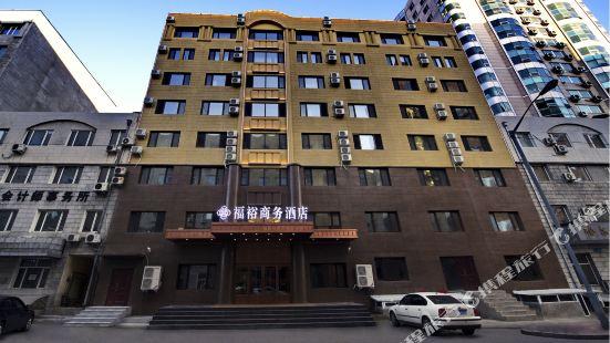 哈爾濱福裕商務酒店