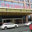 長興格蘭國際大酒店