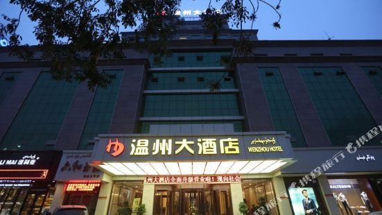 和田温州大酒店