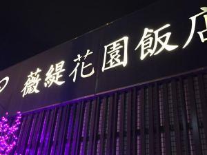 桃園薇緹花園酒店(WELL GARDEN  HOTEL)