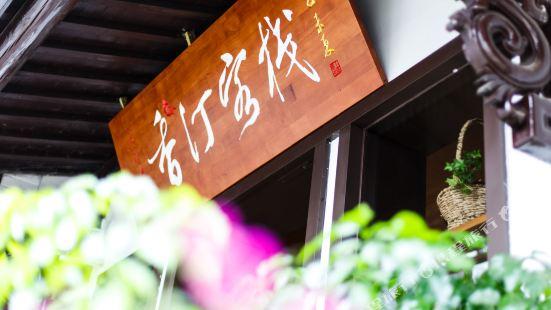杭州香汀客棧