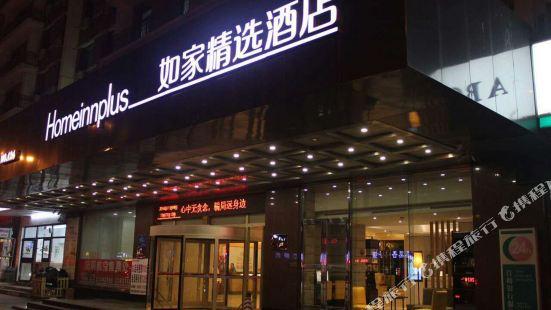 如家精選酒店(瀋陽火車站東廣場店)