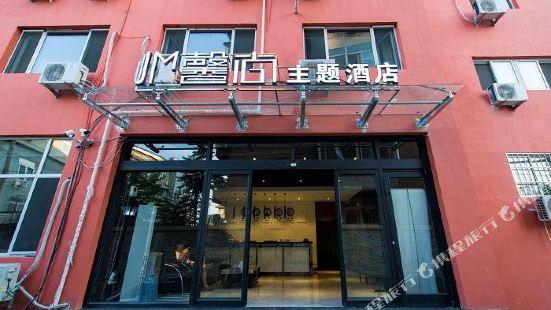Xinshang Themed Hotel