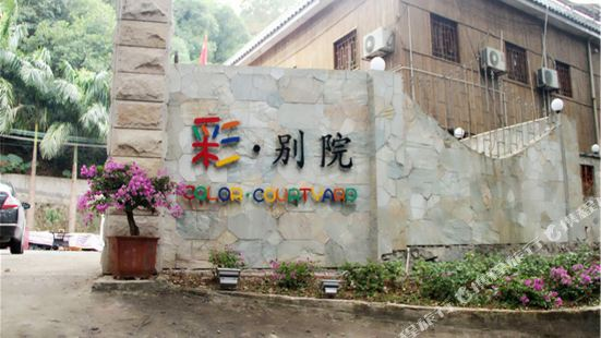皓雅彩別院度假酒店(博羅羅浮山店)(原羅浮山公路度假山莊)