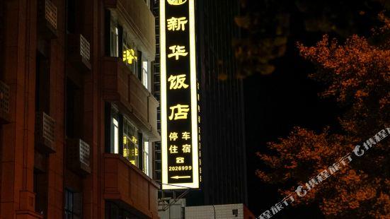 Chengde Xinhua Hotel