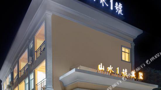Zijin Shanshui No.1 Villa