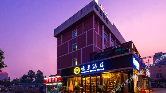 逸蘭酒店(長沙火車站阿波羅店)