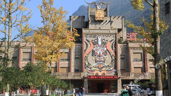 北川西羌大酒店