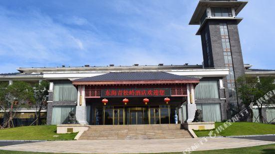 東海 フォレスト ホット スプリング リゾート