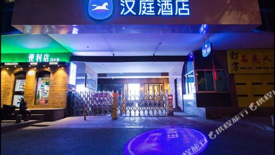 Hanting Hotel (Lanzhou University)