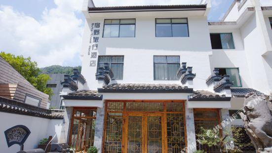 黃山宿野旅行酒店