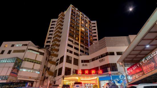 大理禹貢酒店