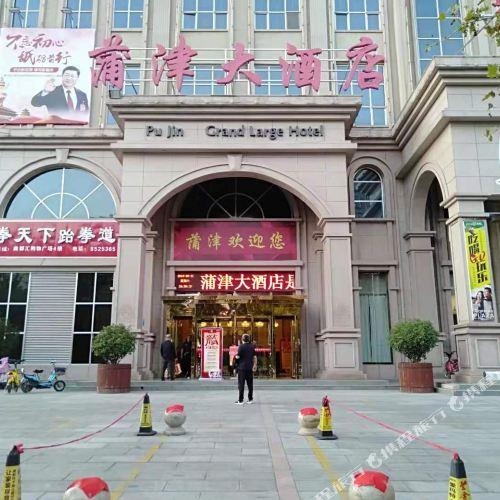 永濟蒲津大酒店