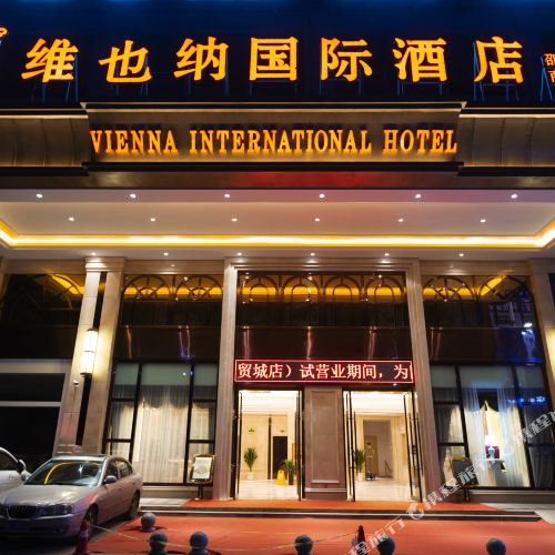 Vienna International Hotel (Shaodong High Speed Railway Station Trade City)