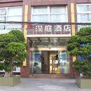 漢庭酒店(廣漢華地財富廣場店)