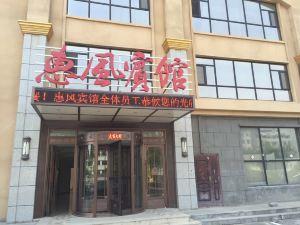 撫順惠風商務賓館