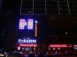 江華錦江豪廷酒店