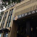 海友良品酒店(上海瑞金南路店)