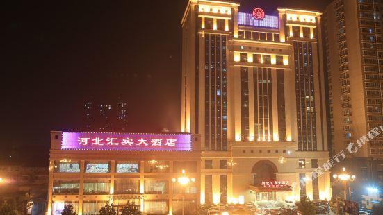 河北匯賓大酒店