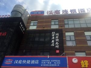 漢庭酒店(天長天發廣場店)