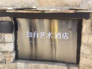 知白藝術酒店·亞丁