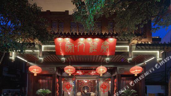 Qinhuai Renjia Boutique Hotel