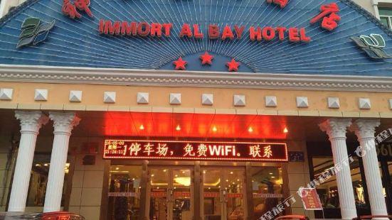 布爾津神仙灣大酒店
