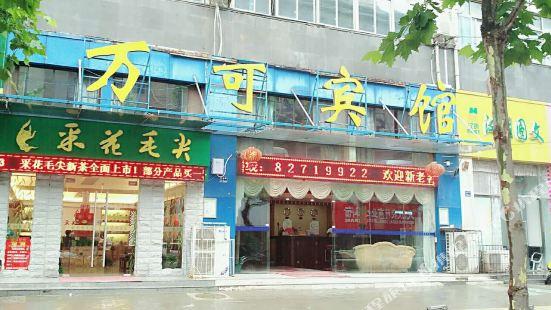 武漢市江岸區萬可賓館分店