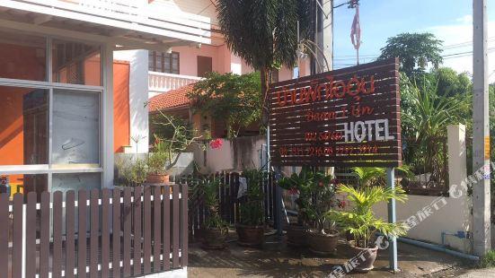 帕克艾恩華欣之家酒店