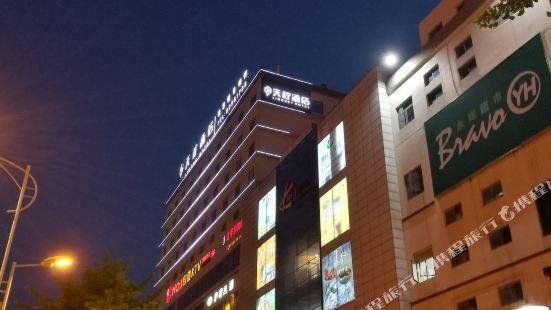 蘇州天檸酒店