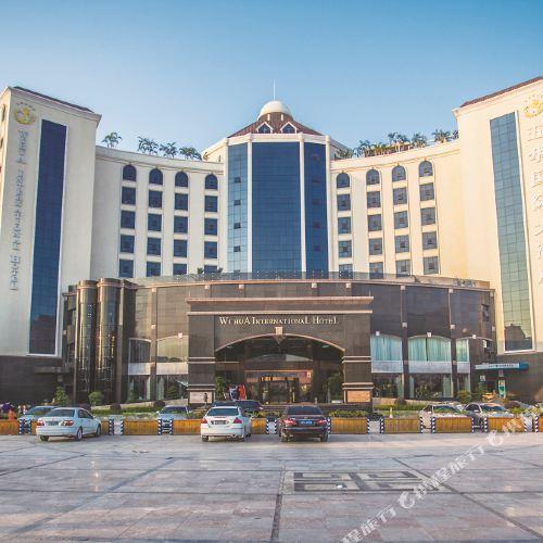 우화 인터내셔널 호텔