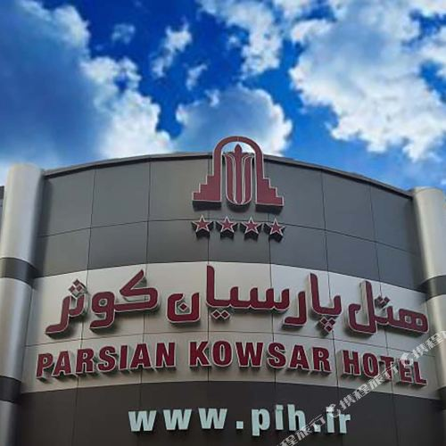 Parsian Kowsar Hotel