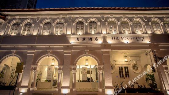 南方精品酒店