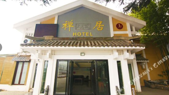嵩山禪居國際飯店