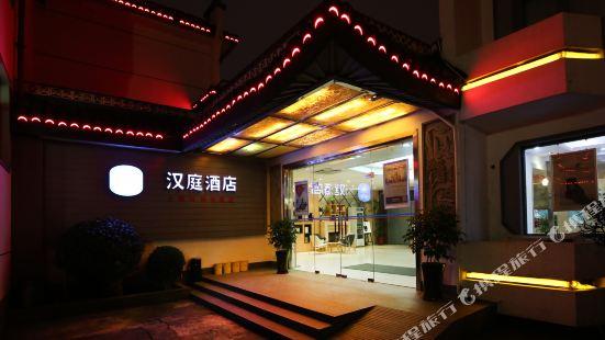 Hanting Hotel (Shanghai Hongqiao Xijiao Zoo)