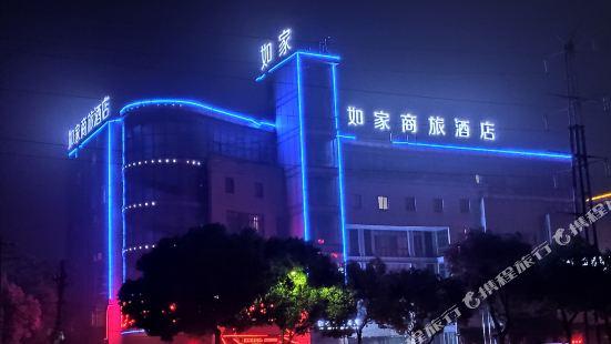如家商旅酒店(蕪湖方特樂園店)