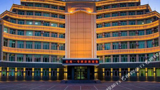 牡丹江江苑一號酒店