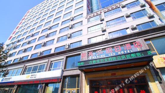 陽光100假日酒店(吉林宜山路店)