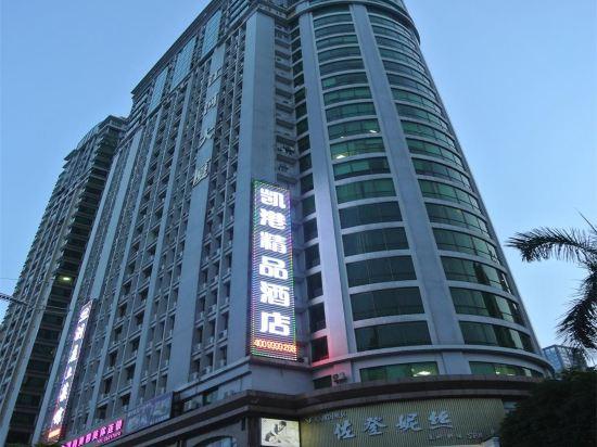 凯港精品酒店 广州东站店 图片