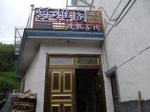 慶元舒雅閣民宿