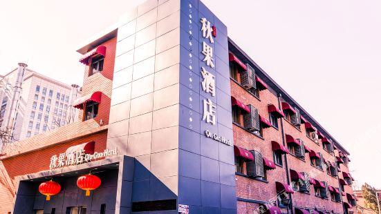 秋果酒店(北京五棵松店)