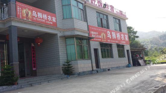 杭州烏獅橋農家樂
