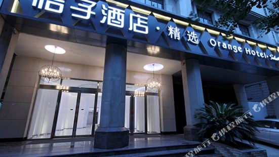 Orange Hotel Select (Kunming Green Lake)