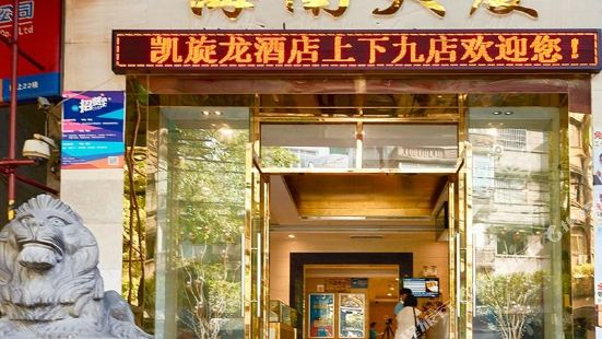Kaiserdom Hotel (Guangzhou Shangixajiu Children's Hospital)