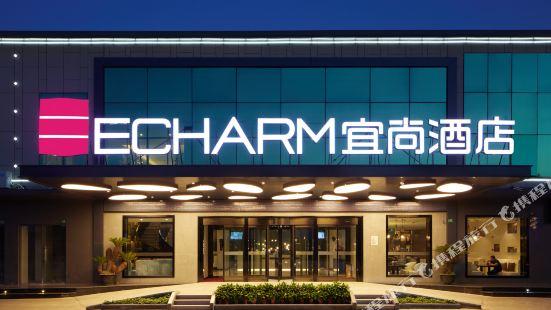 Echarm Hotel (Ximenkou Metro Station)